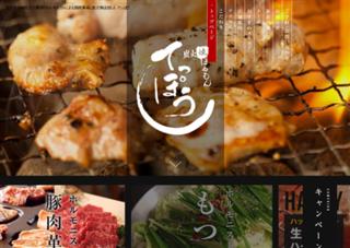 福岡焼肉てっぽう